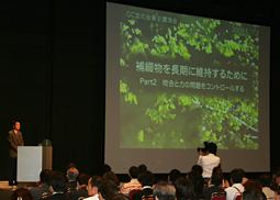 GC友の会学術講演会開催