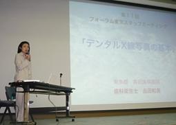 第11回フォーラム東京スタッフミーティング開催
