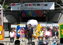 歯の衛生週間「上野動物園行事」開催