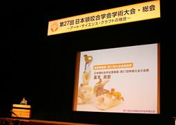 第27回日本顎咬合学会学術大会開催