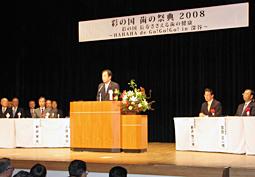 彩の国 歯の祭典2008開催
