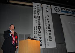 日本臨床歯周病学会 第27回年次大会が盛大に開催