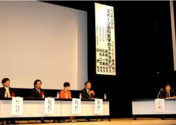 第20回日本スポーツ歯科医学会総会・学術大会開催