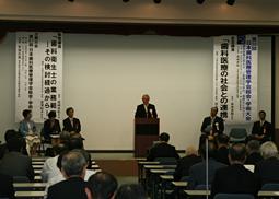 第50回日本歯科医療管理学会総会・学術大会開催