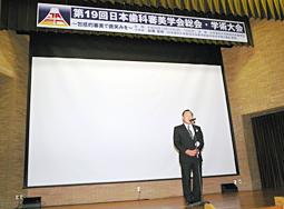 第19回日本歯科審美学会総会・学術大会開催