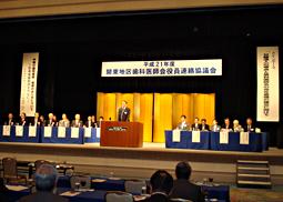 平成21年度関東地区歯科医師会役員連絡協議会開催