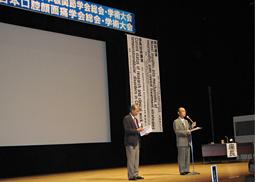 第22回日本顎関節学会総会・学術大会と第14回日本口腔顔面痛学会総会・学術大会併催