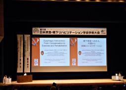 第15回日本摂食嚥下リハビリテーション学会開催