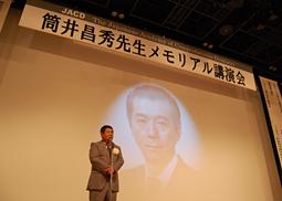 筒井昌秀先生メモリアル講演会開催