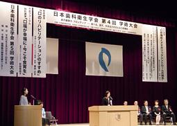 第4回日本歯科衛生学会学術大会開催