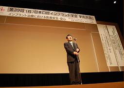第39回 (社)日本口腔インプラント学会・学術大会