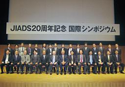 JIADS20周年記念国際シンポジウムが盛大に開催
