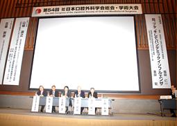 第54回日本口腔外科学会総会・学術大会開催