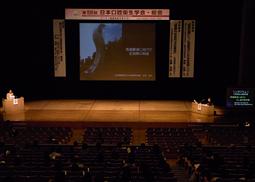 第58回日本口腔衛生学会・総会開催