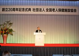 全国老人保健施設協会、創立20周年記念事業を開催