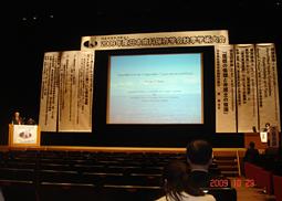 日本歯科保存学会2009年度秋季学術大会開催