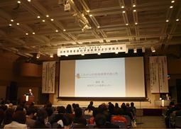 ■第26回日本障害者歯科学会総会・学術大会開催