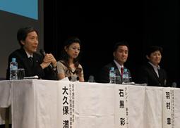 デンタルケアフォーラム2009開催される
