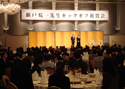 「瀬戸晥一先生キックオフ講演会・祝賀会」開催