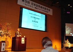第9回日本訪問歯科医学会開催