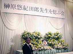 榊原悠紀田郎先生を偲ぶ会