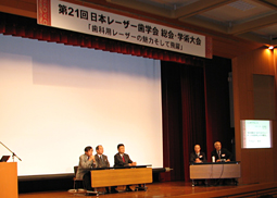 第21回日本レーザー歯学会総会・学術大会開催