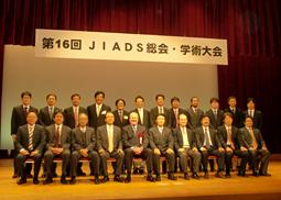 第16回JIADS総会・学術大会開催