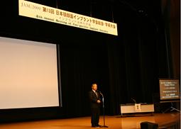 第13回日本顎顔面インプラント学会総会・学術大会