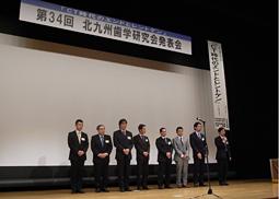第34回北九州歯学研究会発表会開催