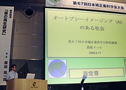 第67回日本矯正歯科学会大会盛大に開催