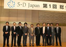 5-D Japan第1回総会開催