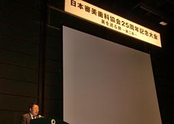 日本審美歯科協会創立25周年記念大会が盛大に開催
