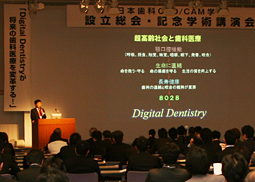 日本歯科CAD/CAM学会 設立総会・記念学術講演会開催