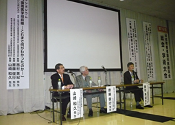 第19回日本有病者歯科医療学会総会盛大に開催