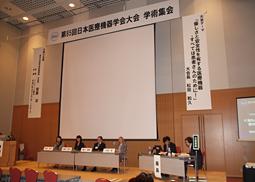 第85回日本医療機器学会大会開催