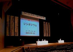 第48回日本小児歯科学会大会開催