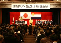東京歯科大学、創立120周年記念式典・講演会・祝賀会を挙行