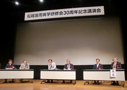 船越歯周病学研修会30周年記念講演会開催