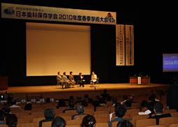 日本歯科保存学会2010年度春季学術大会開催