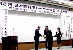 日本歯科用レーザー学会第8回学術大会開催