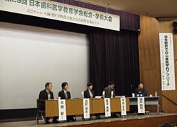 第29回日本歯科医学教育学会総会・学術大会開催
