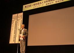 第23回日本顎関節学会総会・学術大会開催