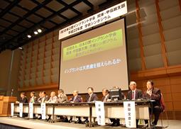(社)日本口腔インプラント学会関東・甲信越支部 平成22年度学術シンポジウム開催