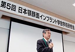 第5回 日本顎顔面インプラント学会学術研修会