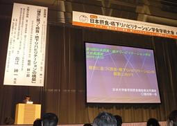 第16回日本摂食・嚥下リハビリテーション学会開催