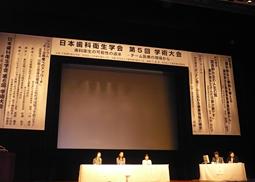 日本歯科衛生学会第5回学術大会
