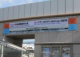 第6回日本国際歯科大会、'10歯科衛生士シンポジウム