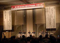 第55回日本口腔外科学会総会・学術大会開催