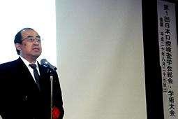 第1回日本口腔検査学会総会・学術大会