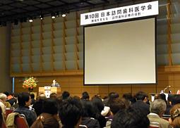 第10回日本訪問歯科医学会開催